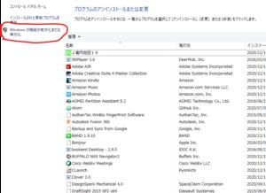 Windows機能の有効化またh無効化