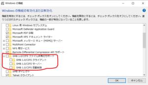 SMB1.0ファイル共有のサポート