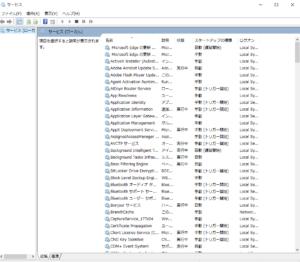 Windowsのサービス画面を開く